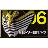Masked Rider trout Kore Best Selection movie Hen [6. Masked Rider Ryuki Survive (single)]