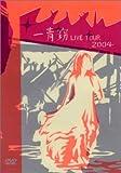 一青窈 LIVE TOUR 2004 ~てとしゃん~ [DVD]