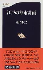 江戸の都市計画 (文春新書 (038))