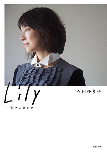 石田ゆり子 Lily ― 日々のカケラ ― 大きい表紙画像