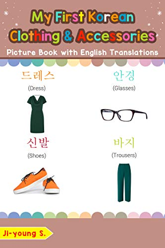 My First Korean Clothing & Accessories Picture Book with