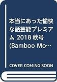 本当にあった愉快な話芸能プレミアム 2018秋号 (Bamboo Mook)
