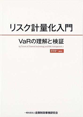 リスク計量化入門―VaRの理解と検証