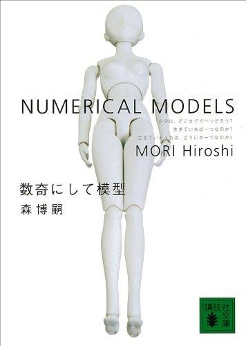 数奇にして模型 NUMERICAL MODELS S&M
