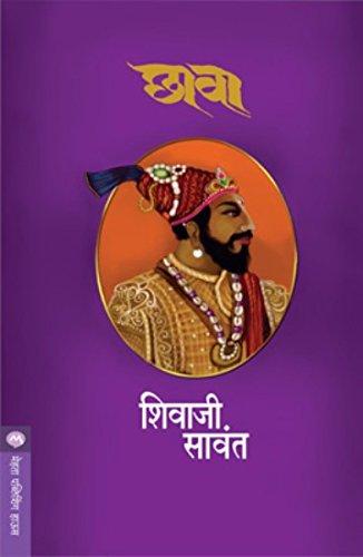 SHIVAJI SAWANT - CHHAVA (Marathi)