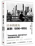日本的迷失·崩溃:1996-1998
