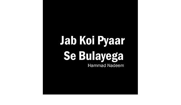 Jab koi pyar se bulayega song download nadeem djbaap. Com.
