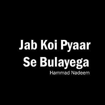 Jab koi pyaar se bulayega by hammad nadeem on amazon music.