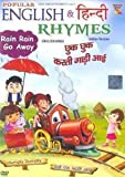 POPULAR ENGLISH AND HINDI RHYMES DVD