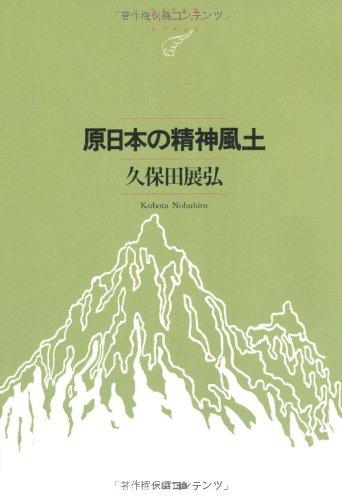 原日本の精神風土 (NTT出版ライブラリーレゾナント)