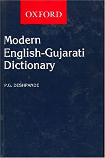 Buy Universal English-Gujarati Dictionary Book Online at Low
