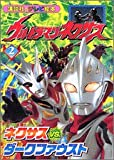Ultraman Nexus (2) (TV picture book of Kodansha (1319)) (2005) ISBN: 4063443191 [Japanese Import]