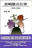 宮崎駿の仕事 1979‐2004