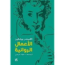 ترجمات بوشكين: الاعمال الروائية (Arabic Edition)