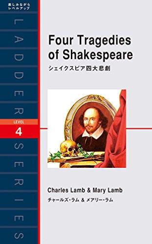 シェイクスピア四大悲劇 Four Tragedies of Shakespeare (ラダーシリーズ Level 4)