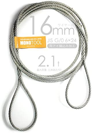 玉掛けワイヤー 10本組 編み込み メッキ 16mm X 3.5m