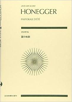 オネゲル:夏の牧歌 (zen-on score)
