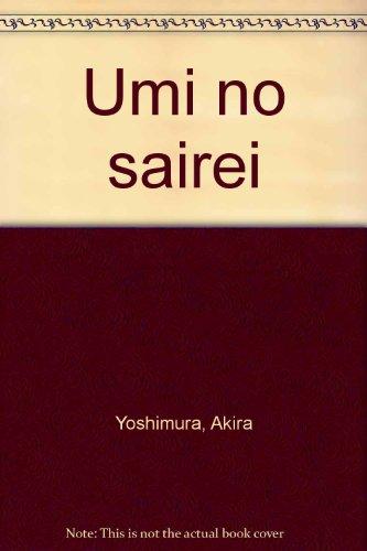 Umi no sairei (Japanese Edition)