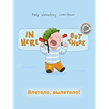 In here, out there! Влетело, вылетело!: Children's Picture Book English-Russian (Bilingual Edition/Dual Language)
