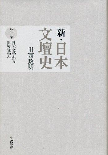 日本文学から世界文学へ (新・日本文壇史 第10巻)