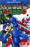 Volume 9 Rockman EXE (ladybug Comics) (2005) ISBN: 4091428797 [Japanese Import]