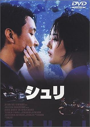 韓国 映画 シュリ