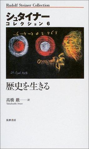 歴史を生きる (シュタイナーコレクション6)