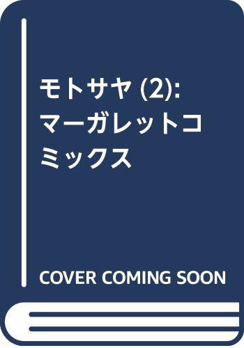 モトサヤ 2 (マーガレットコミックス)