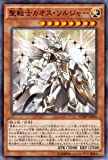 【シングルカード】限定)聖戦士カオス・ソルジャー/効果/Nパラレル WJMP-JP025