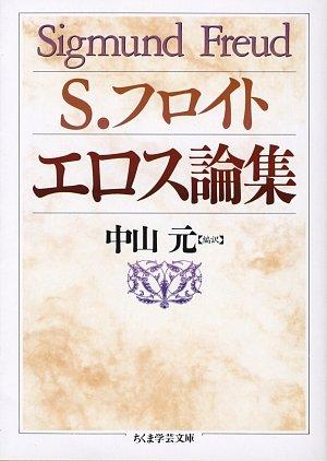 エロス論集 (ちくま学芸文庫)