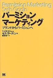 Permission Marketing [Japanese Edition]
