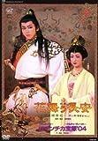 『花舞う長安』『ロマンチカ宝塚'04』 [DVD]