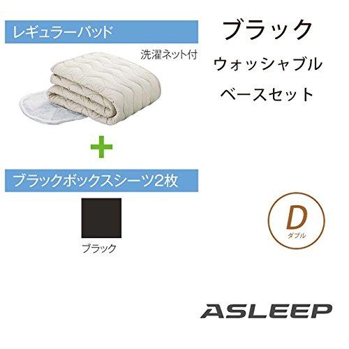 ASLEEP(アスリープ) ブラックウォッシャブルベースセット ダブル (レギュラーパッド+ブラックボックスシ B01I4SIZHO