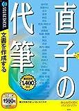 直子の代筆 (説明扉付きスリムパッケージ版)