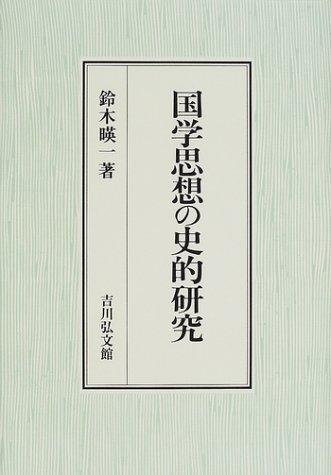 国学思想の史的研究   鈴木 暎一  本   通販   Amazon