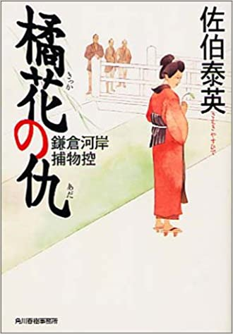 橘花の仇―鎌倉河岸捕物控 (ハル...