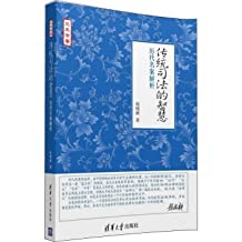 The traditional judicial wisdom: the ancient name of the case analysis of Mizuki book(Chinese Edition)