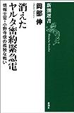 消えたヤルタ密約緊急電―情報士官・小野寺信の孤独な戦い―(新潮選書)