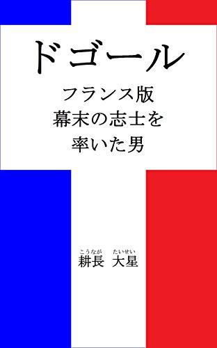 De Gaulle France ban bakumatsunoshishiwo hikiita otoko (Japanese - Ban Account