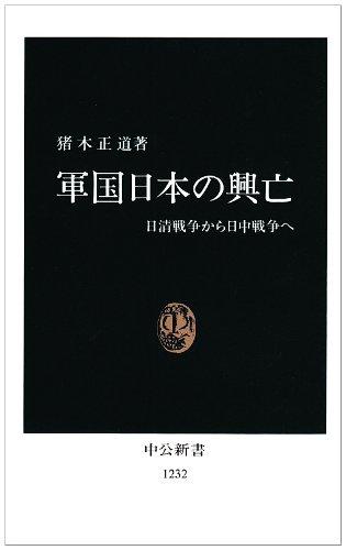 軍国日本の興亡―日清戦争から日中戦争へ (中公新書)