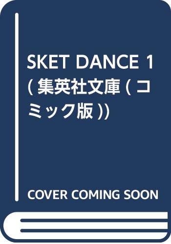 SKET DANCE 1 (集英社文庫 し 66-1)