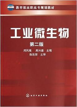 Book 工业微生物(第2版教育部高职高专规划教材)