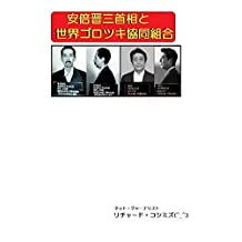 abeshinzoushushou to sekaigorotsuki kyoudoukumiai (Japanese Edition)