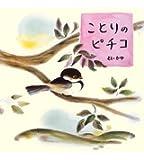 ことりのピチコ (学研おはなし絵本)
