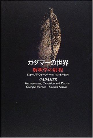 ガダマーの世界―解釈学の射程