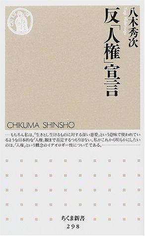 反「人権」宣言 (ちくま新書)