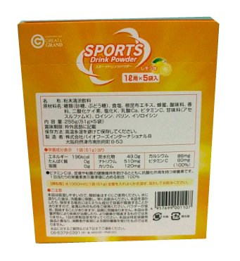 Sports drink powder powder 1 box X5 bags lemon taste for 1L ''20 Box Set'' (Bio-Foods International) by Bio Foods International