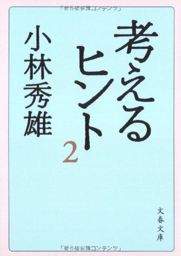 新装版 考えるヒント (2) (文春文庫)