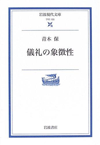 儀礼の象徴性 (岩波現代文庫)