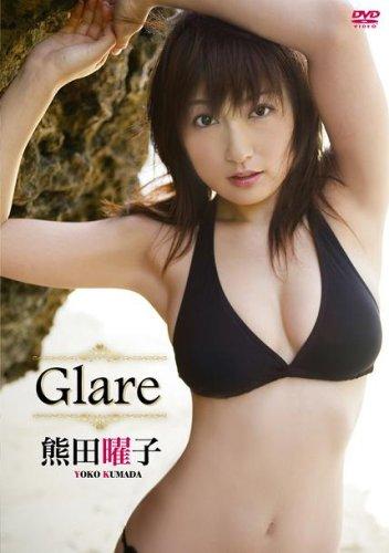 熊田曜子 Glare